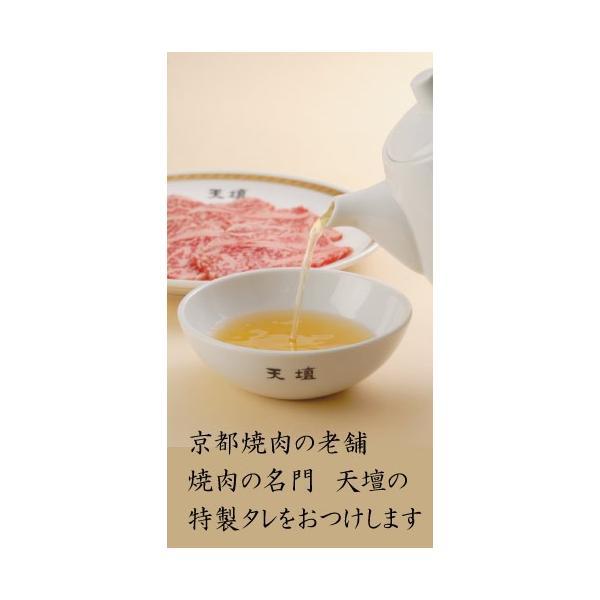 【天壇のお出汁で食べる京都焼肉】京の肉 サーロイン 焼肉用厚切(4枚入) 500g sun-ec 07