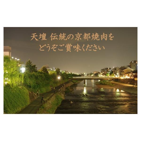 【天壇のお出汁で食べる京都焼肉】京の肉 サーロイン 焼肉用厚切(4枚入) 500g sun-ec 08