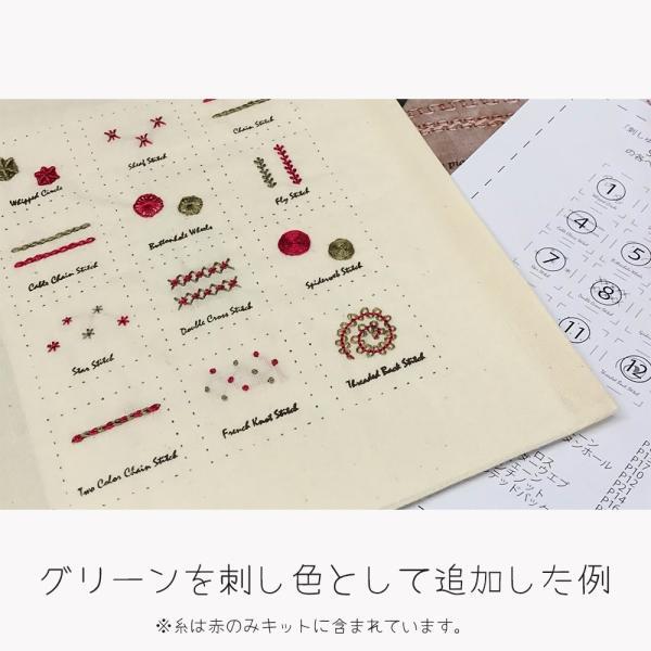 フランス刺繍が学べるステッチサンプラーキット1【特】  044-00002|sun-k|03