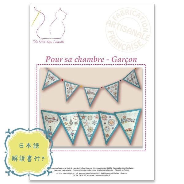 044-00116 POUR SA CHAMBRE - GARCON(部屋飾り-男の子-)|sun-k|02