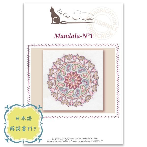 044-00236 MANDALA No1(マンダラ No.1)|sun-k|02