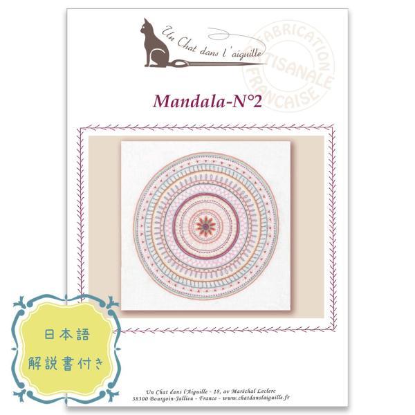 044-00237 MANDALA No2(マンダラ No.2)|sun-k|02
