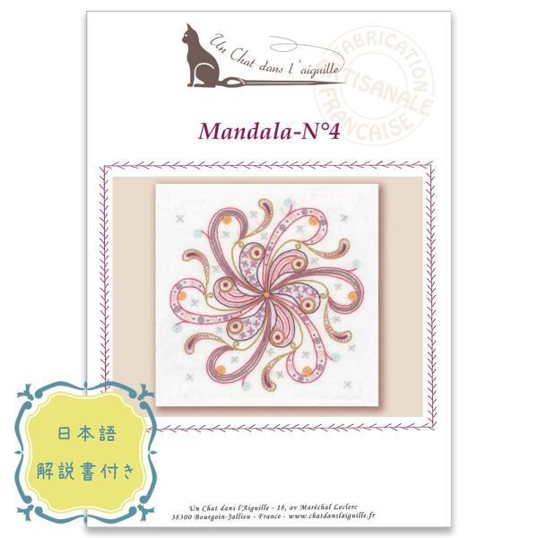 044-00239 MANDALA No4(マンダラ No.4) sun-k 02