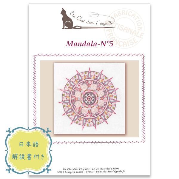 044-00240 MANDALA No5(マンダラ No.5)|sun-k|02