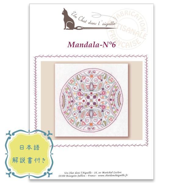044-00241 MANDALA No6(マンダラ No.6)|sun-k|02