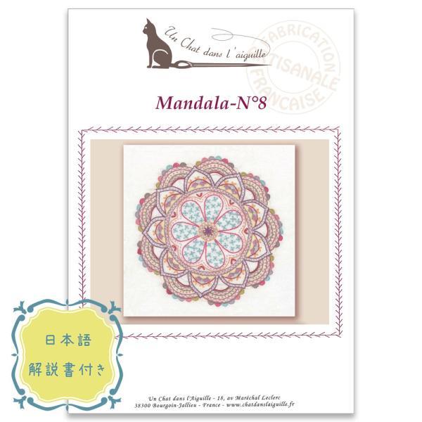 044-00243 MANDALA No8(マンダラ No.8)|sun-k|02