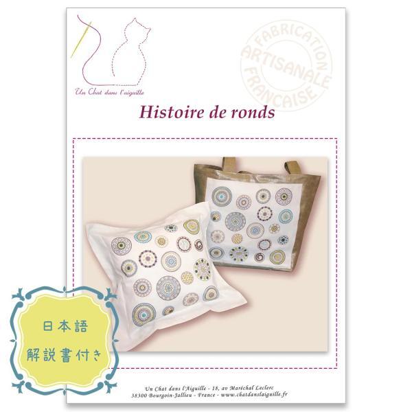 044-00250 HISTOIRE DE RONDS(丸さまざま) sun-k 02
