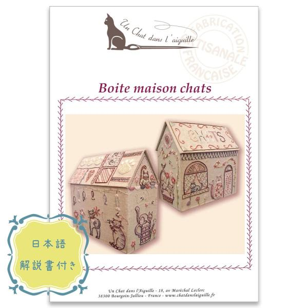 044-00329 BOITE MAISON CHATS(猫のお家ボックス)|sun-k|02