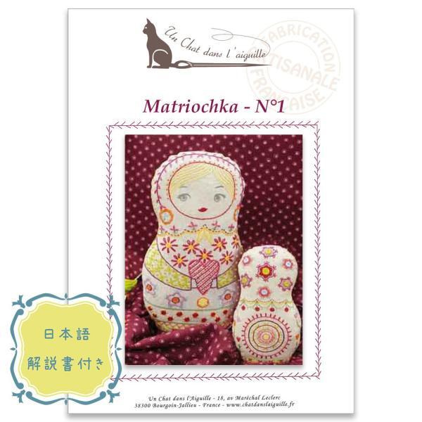 044-00550 MATRIOCHKA No1(マトリョーシカ 1)|sun-k|02