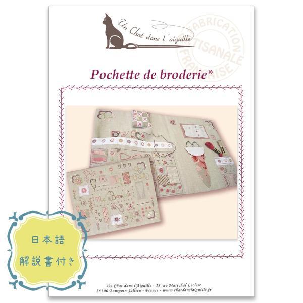 044-00651 POCHETTE BRODERIE(刺繍道具ケース)|sun-k|02