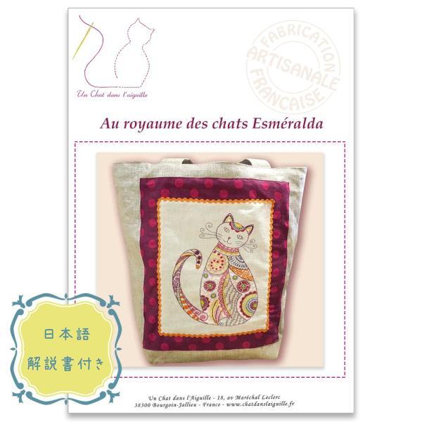 044-00733 AU ROYAUME DES CHATS - ESMERALDA(猫の王国-エスメラルダ)|sun-k|02