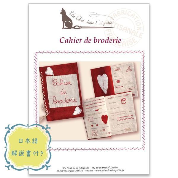 044-00814 CAHIER DE BRODERIE(刺繍帳)|sun-k|02