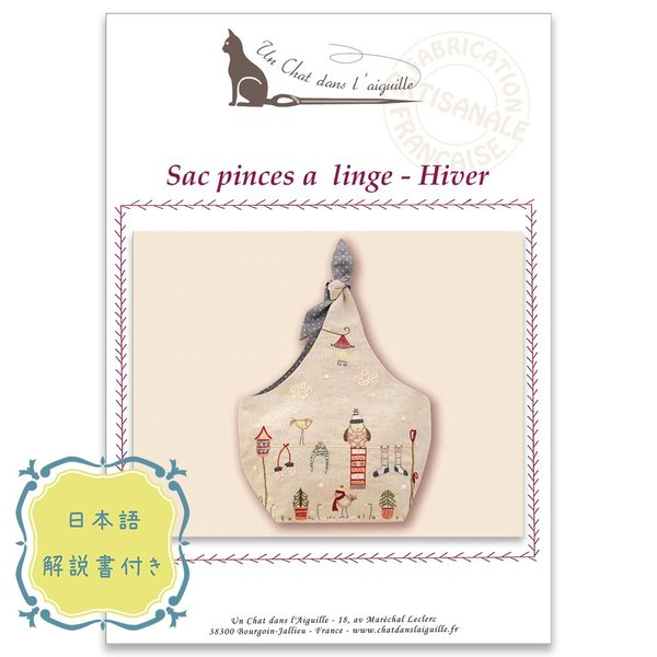 044-00833 SAC PINCES A LINGE HIVER(洗濯ばさみ入れ -冬-)|sun-k|02