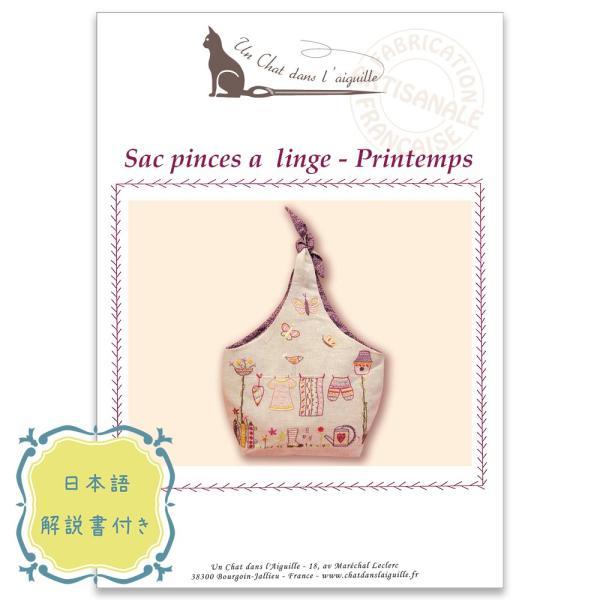 044-00835 SAC PINCES A LINGE PRINTEMPS(バッグ 春のお洗濯日和) sun-k 02