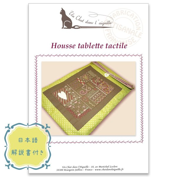 044-00930 HOUSSE TABLETTE TACTILE(タブレットケース) sun-k 02