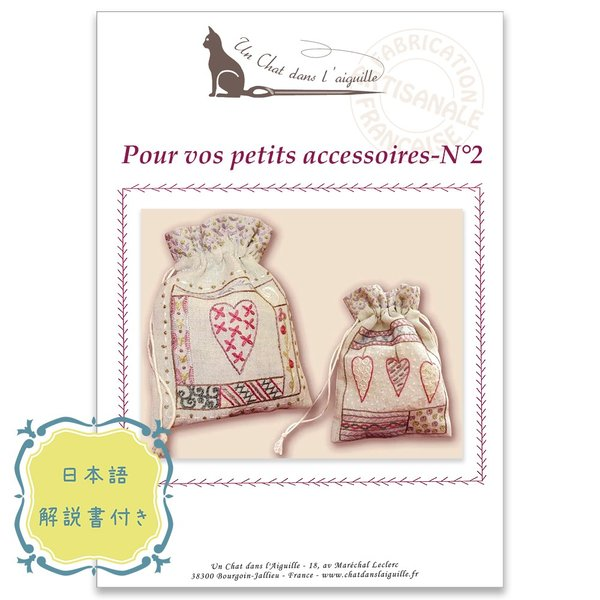 044-00960 POUR VOS PETITS ACCESSOIRES - 2(なんでもポーチ 2)|sun-k|02