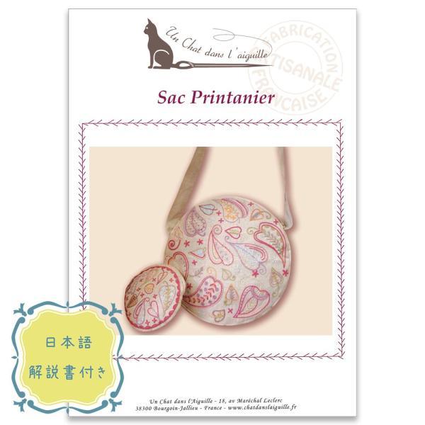 044-00962 SAC PRINTANIER(春うららバッグ)|sun-k|02