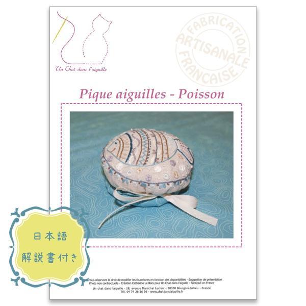044-00966 PIQUE AIGUILLES - POISSONS(お魚ピンクッション)|sun-k|02
