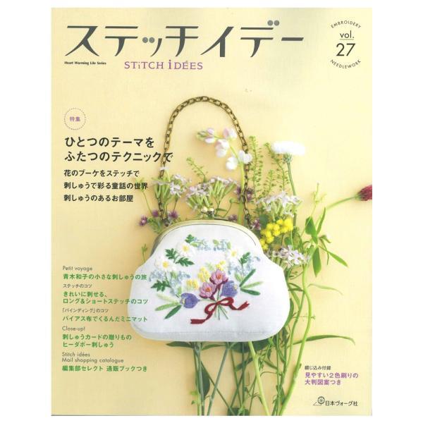 401-80575 ステッチイデー vol.27 sun-k