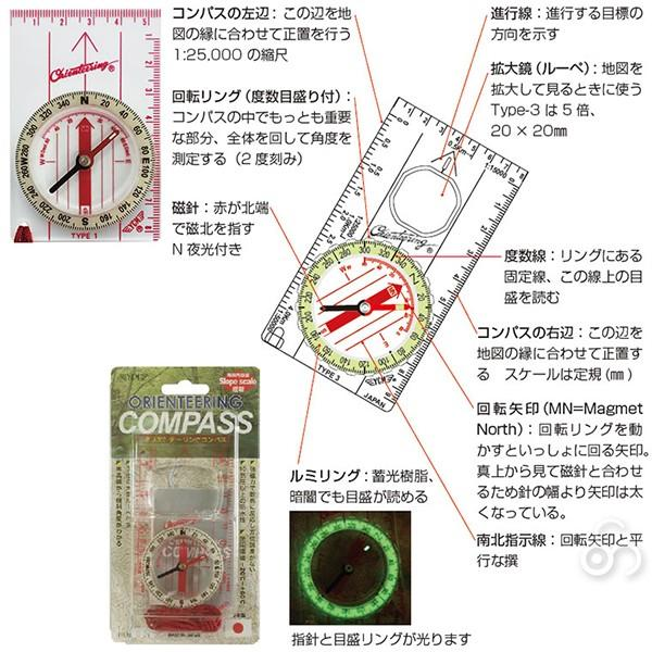 YCM(ワイシーエム) オリエンテーリングコンパス(蓄光) No.Type-1N 01714 sun-wa 03