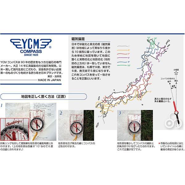 YCM(ワイシーエム) オリエンテーリングコンパス(蓄光) No.Type-1N 01714 sun-wa 04