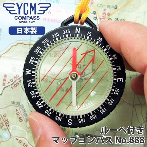 安心/日本製 YCM(ワイシーエム) マップコンパス No888 ルーペ付き 方位磁針 登山 アウトドア 01769