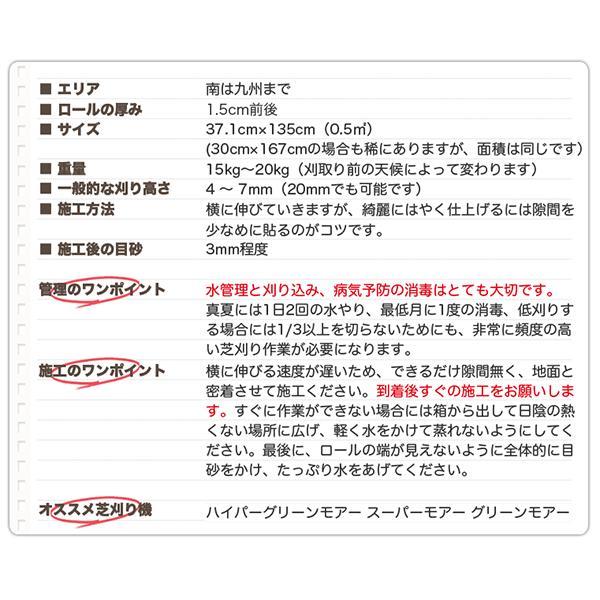 【7/21までポイント最大24倍!】芝生 天然芝 ベント芝 ロール巻芝 (芝生 通販)|sun-wa|05