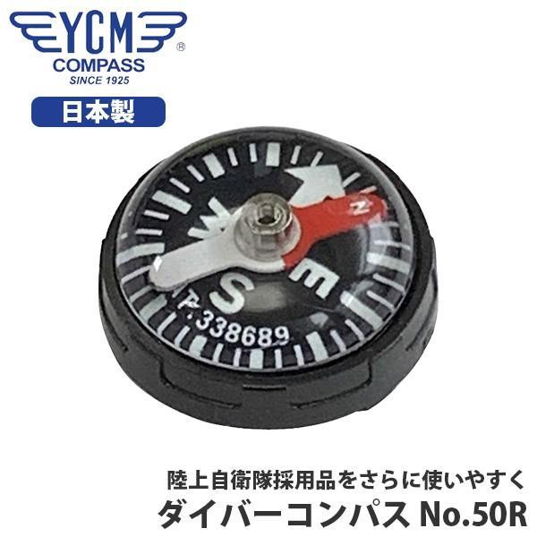 安心/日本製 YCM(ワイシーエム) ダイバーコンパス No50R 方位磁針 登山 アウトドア 13367