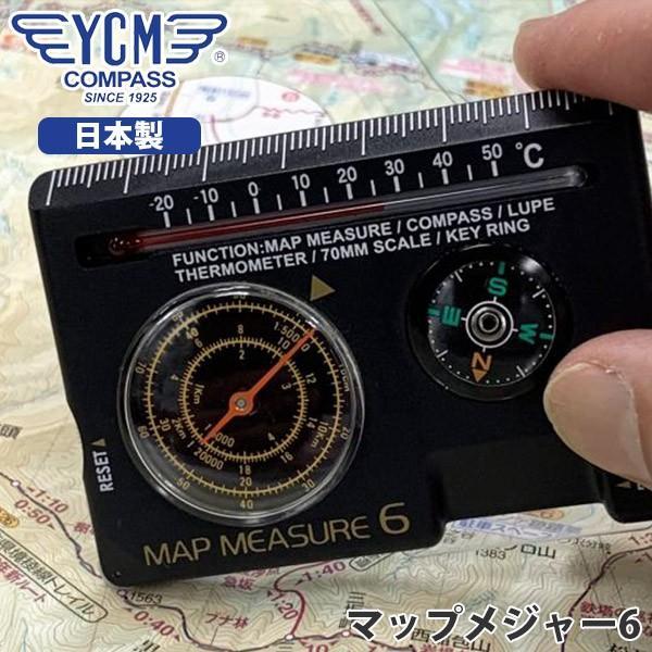 安心/日本製 YCM(ワイシーエム) マップメジャーコンパス マップメジャー6 ルーペ 温度計 方位磁針 登山 アウトドア 13368