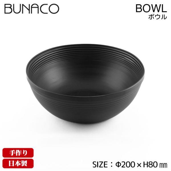ブナコ ボール #164 20cm(食器、カトラリー) sun-wa