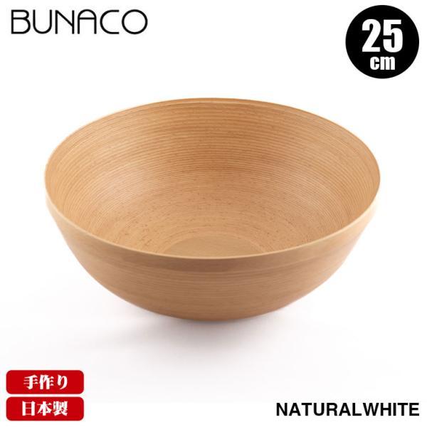 ブナコ ボール #261 25cm(食器、カトラリー) sun-wa