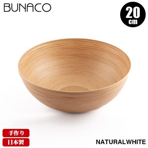 ブナコ ボール #262 20cm(食器、カトラリー) sun-wa