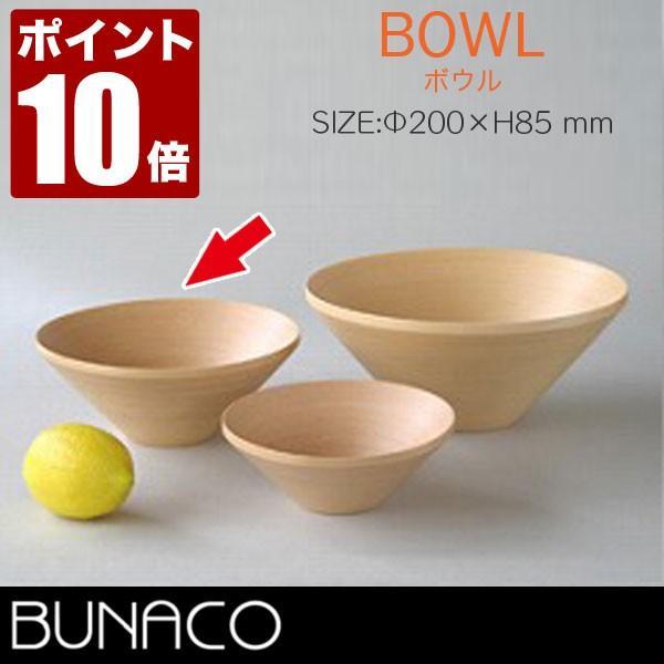 ブナコ ボール #268 20cm(食器、カトラリー)|sun-wa