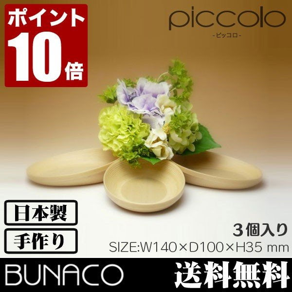 BUNACO BOWL piccolo #273 3個入り(食器、カトラリー) sun-wa