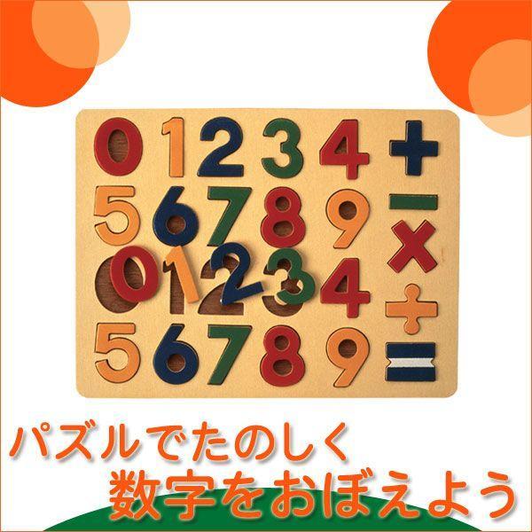 木製パズル 数字パズル 4941746111116 知育玩具|sun-wa