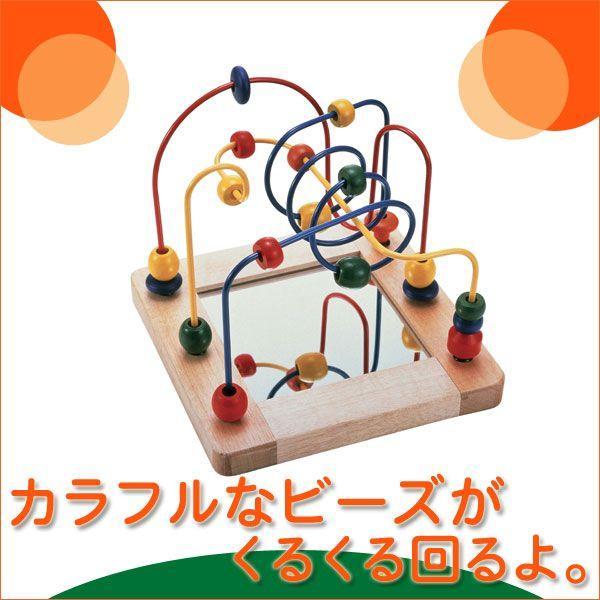 森のあそび道具 ビーズコースター 4941746500040(知育玩具)|sun-wa