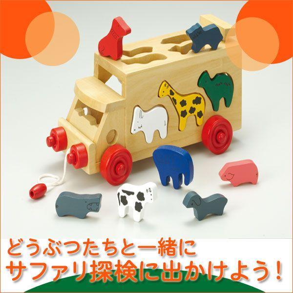 旧商品 森のあそび道具 サファリバス 4941746806388(知育玩具)|sun-wa