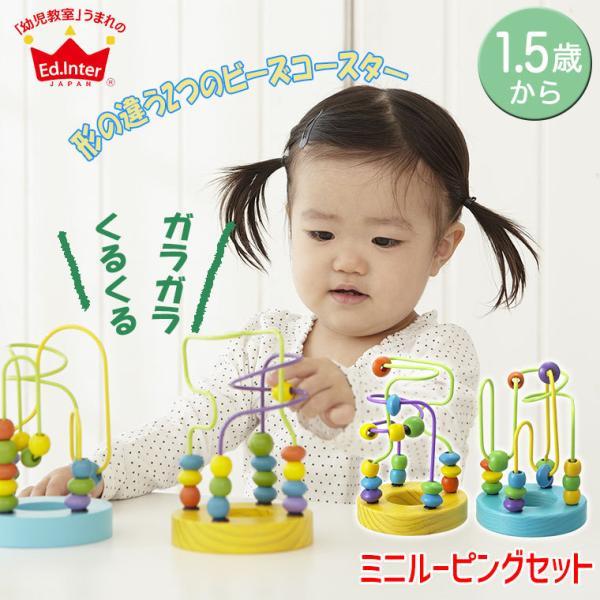 森のあそび道具 ミニルーピングセット 4941746806432(知育玩具)|sun-wa|02