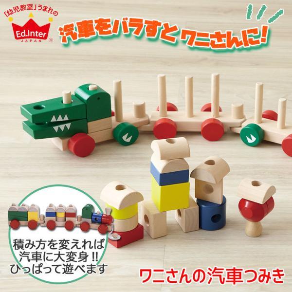 森のあそび道具 ワニさんの汽車つみき 4941746806500(積木) 知育玩具|sun-wa|02