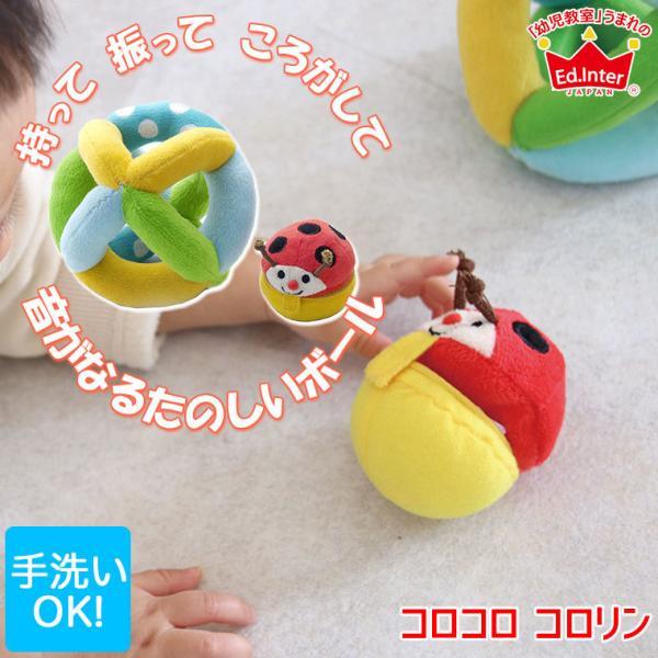 布のおもちゃ コロコロ コロリン 4941746806531 知育玩具|sun-wa|02