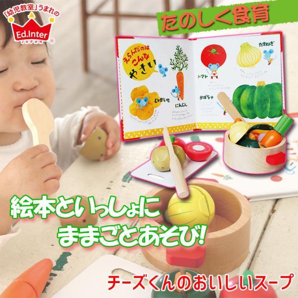 えほんトイっしょ チーズくんのおいしいスープ 4941746806555(知育絵本) 知育玩具 sun-wa 02