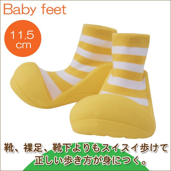 Baby feet Casual-Yellow (11.5cm) 4941746807125 知育玩具|sun-wa|01