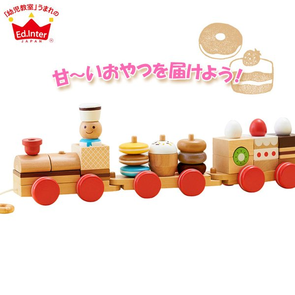 森のあそび道具 おやつ列車byパティシエ 4941746807767 知育玩具|sun-wa