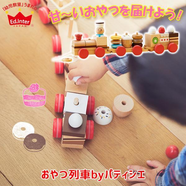 森のあそび道具 おやつ列車byパティシエ 4941746807767 知育玩具|sun-wa|02