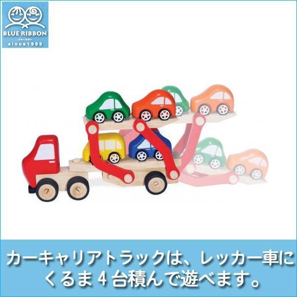ブルーリボン カーキャリアトラック 4941746812549 知育玩具|sun-wa