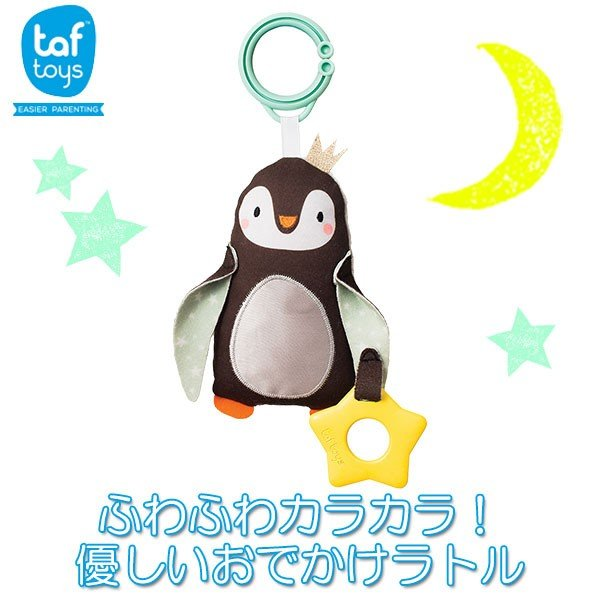 Taftoys タフトイ ペンギンのラトル 4941746816516 知育玩具|sun-wa