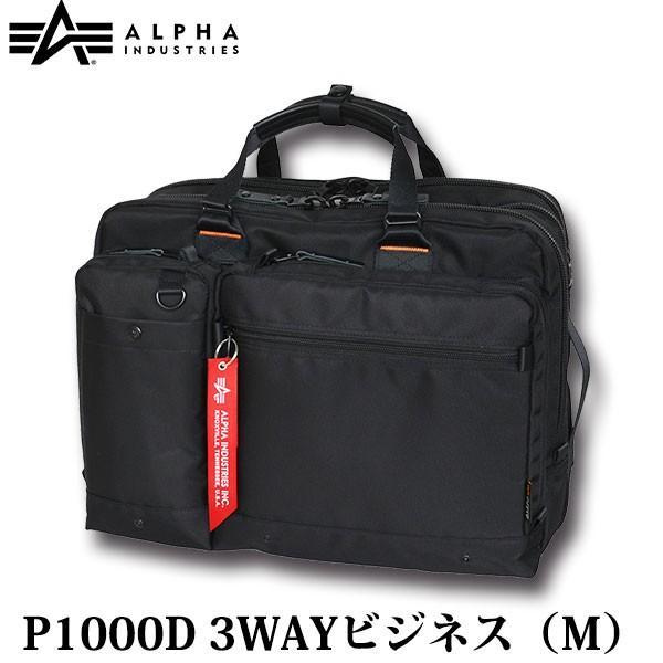 ALPHA INDUSTRIES アルファインダストリーズ P1000D 3WAYビジネスバッグ(M) 4952 BKの画像 27e94a777a