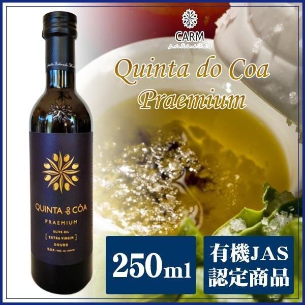 【当店限定販売】最高級オリーブオイル キンタ・ド・コア プレミアム 250ml 有機JAS認定商品|sun-wa