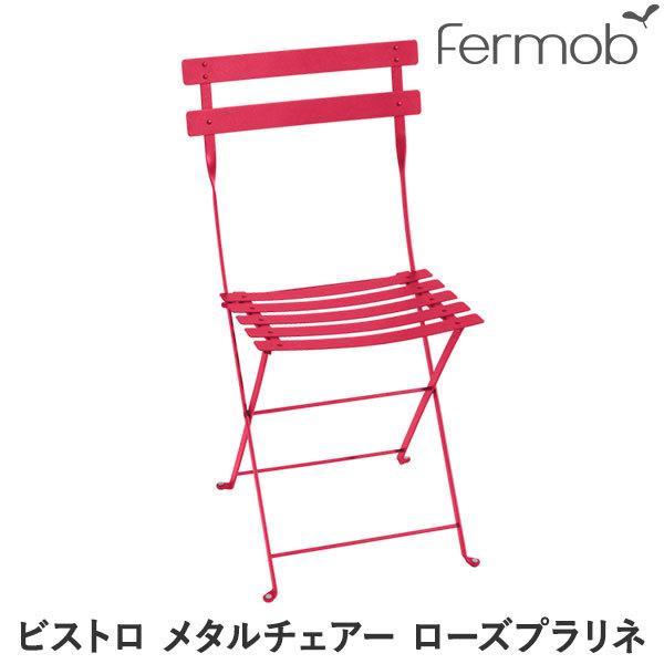 フェルモブ ビストロ メタルチェアー ローズプラリネ 62720--66651