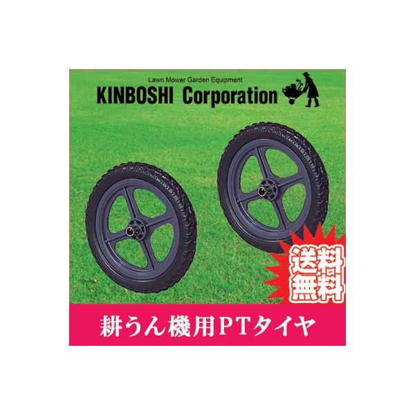 キンボシ 小型耕うん機 ティラー用 PTタイヤ(アタッチメント) 部品 704029